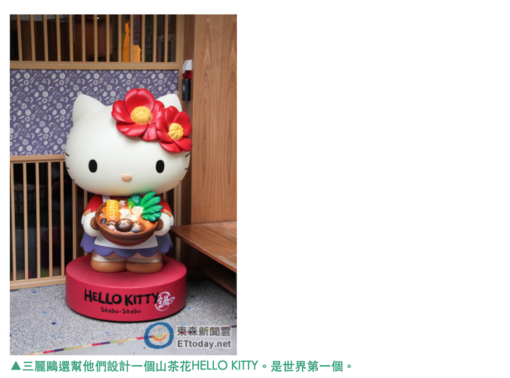 山茶花 HELLO KITTY