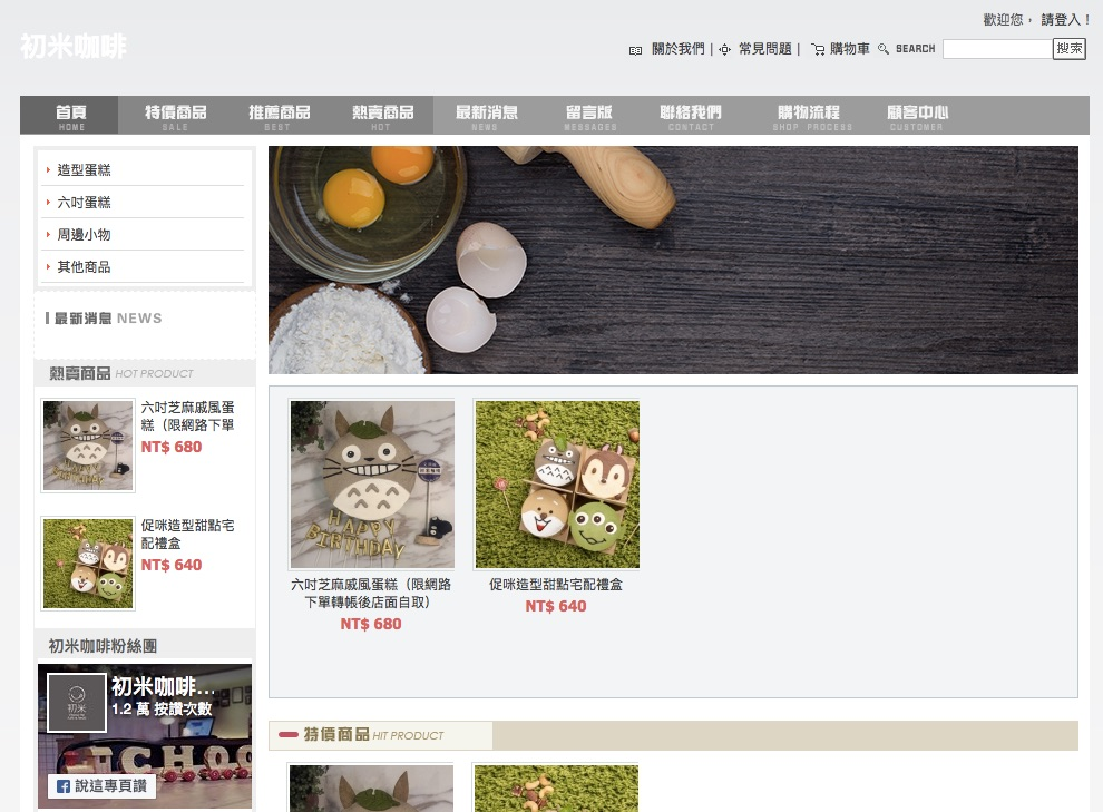 the online shopping of Choose Me Cafe
