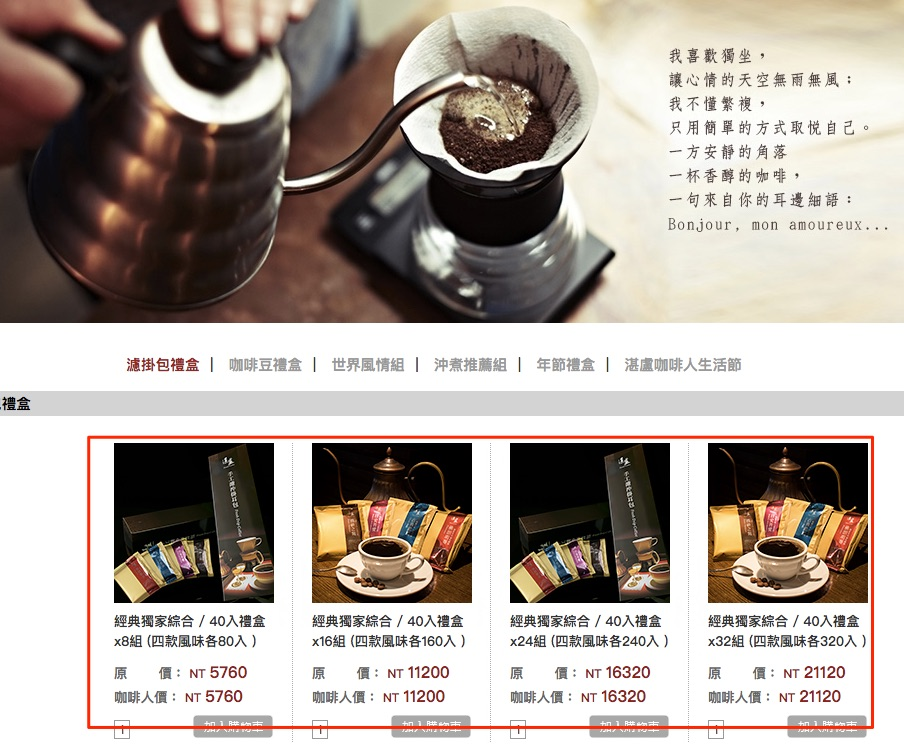 the ecommerce shop of zhanlu