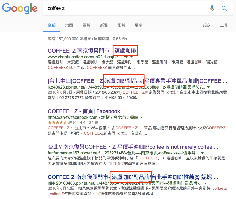the search engine result page for COFFEE‧Z