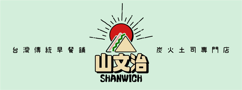 shanwich logo and slogan