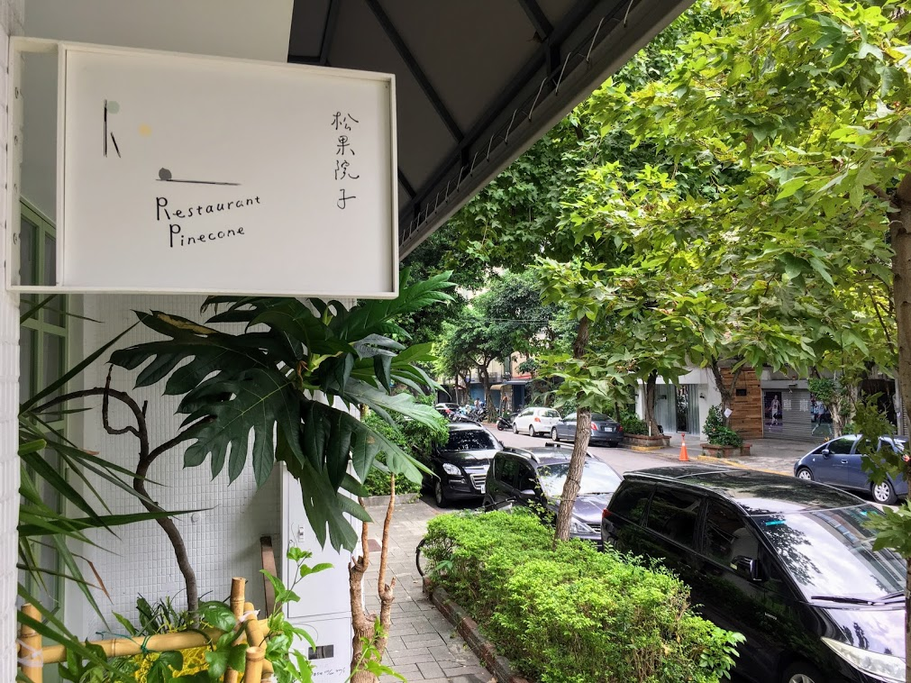 松果院子 Restaurant Pinecone 招牌
