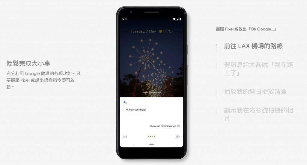 google assistant 助理