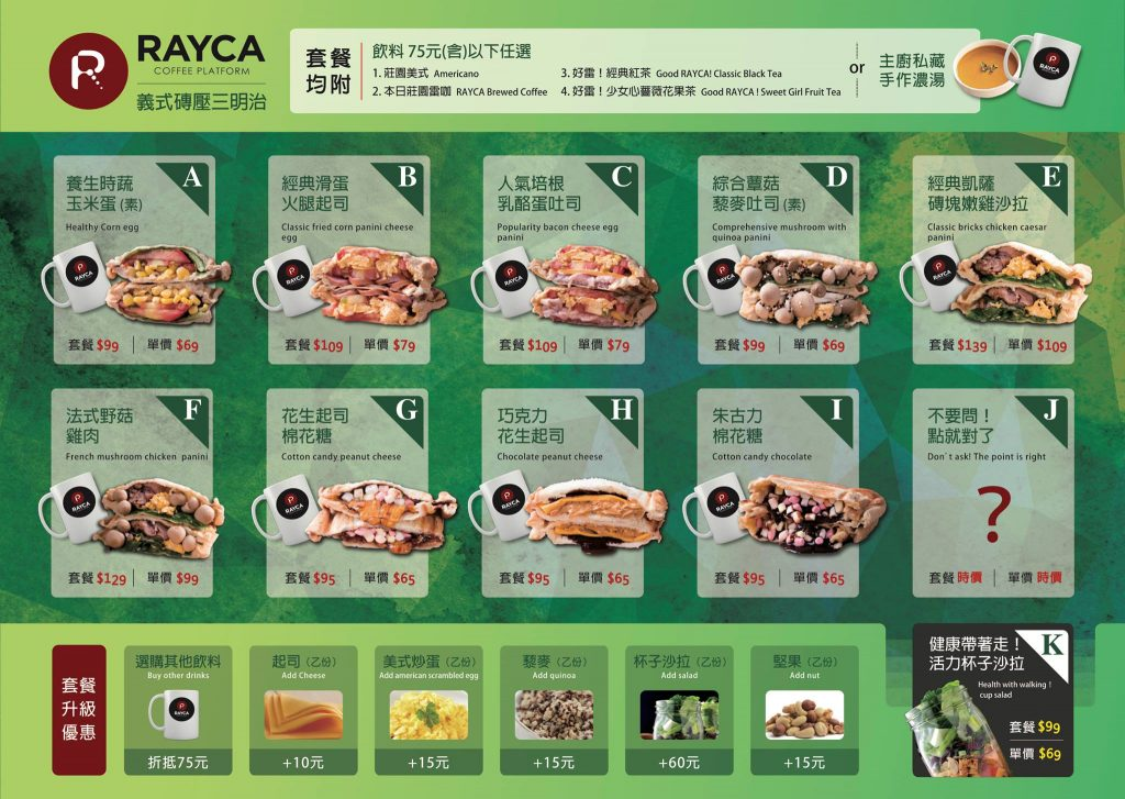 RAYCA Coffee & Platform 餐點選擇