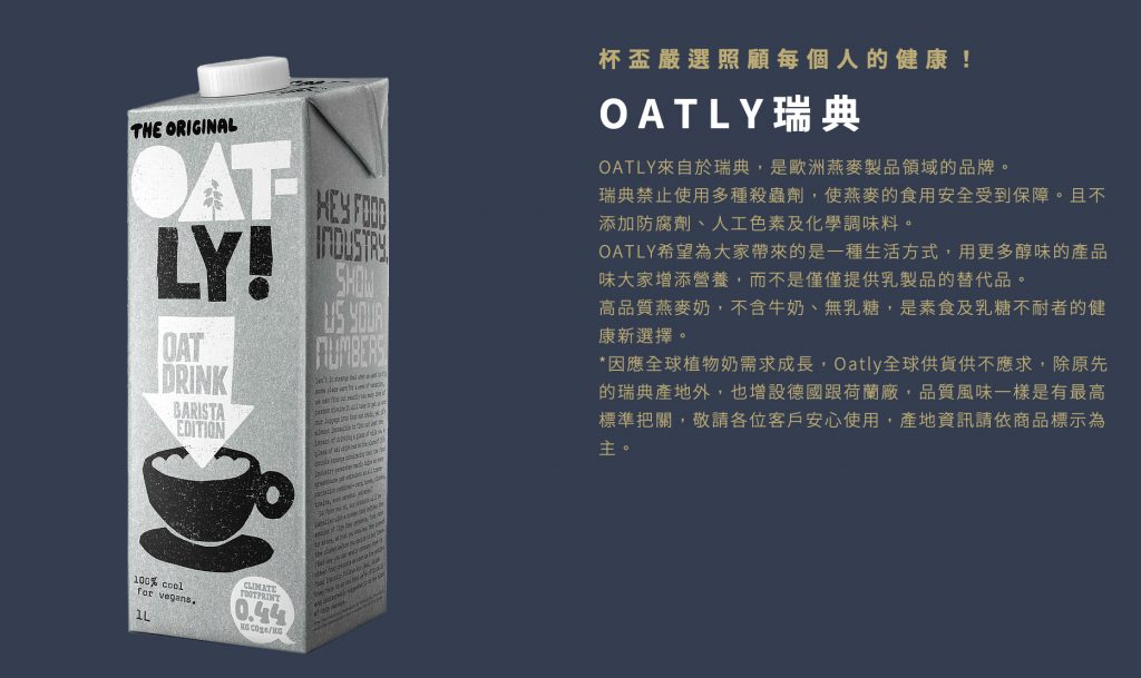 杯盃 PuiBui Cafe & Lounge OATLY